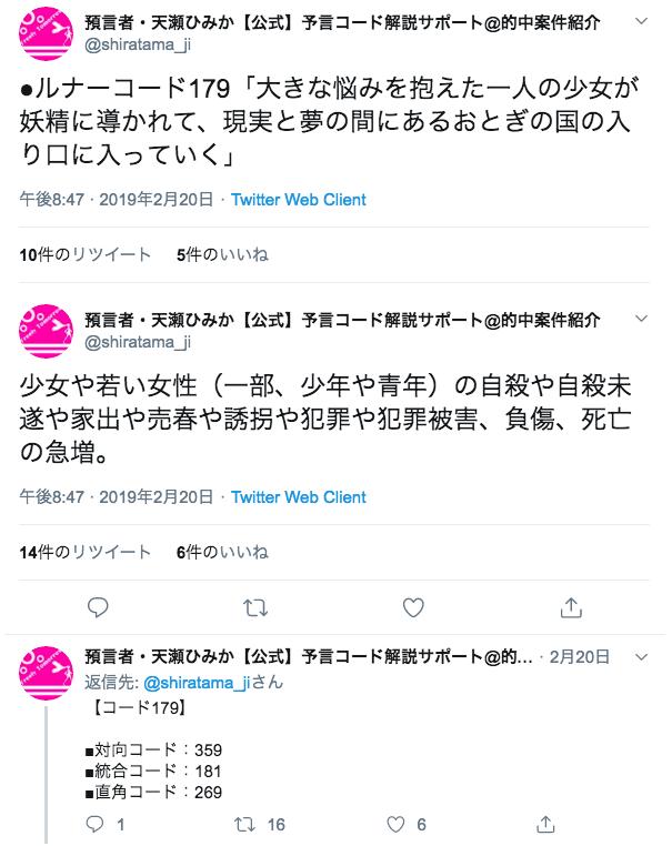 志村 神隠し 県道 山梨