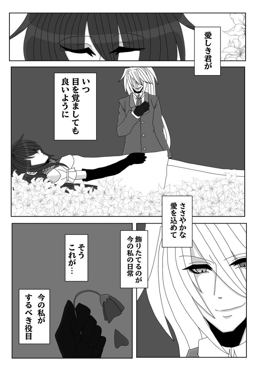 bl 漫画 泣ける pixiv