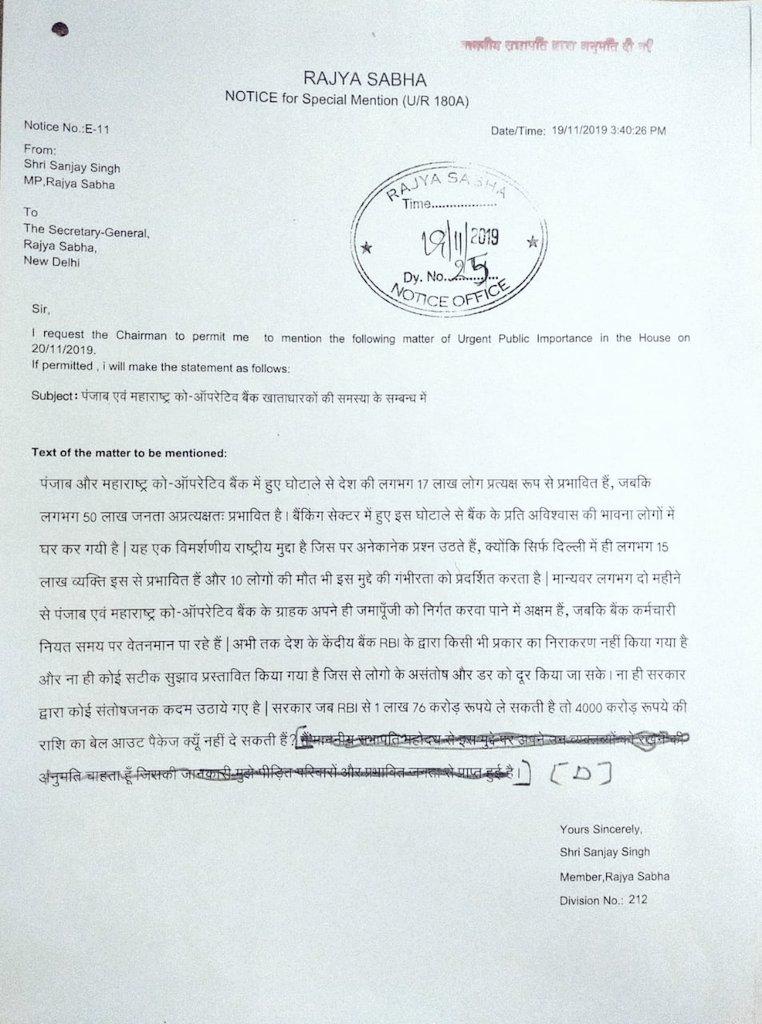 आप सांसद @SanjayAzadSln जी ने पंजाब और महाराष्ट्र कोऑपरेटिव बैंक (PMC) में हुए घोटाले की आवाज को संसद के पटल पर स्पेशल मेंशन के माध्यम से उठाया । उन्होंने कहा कि  लोगों से अपना पैसा निकालने का अधिकार छीनना सरकार का एक बहुत बड़ा गैरजिम्मेदाराना कदम है।