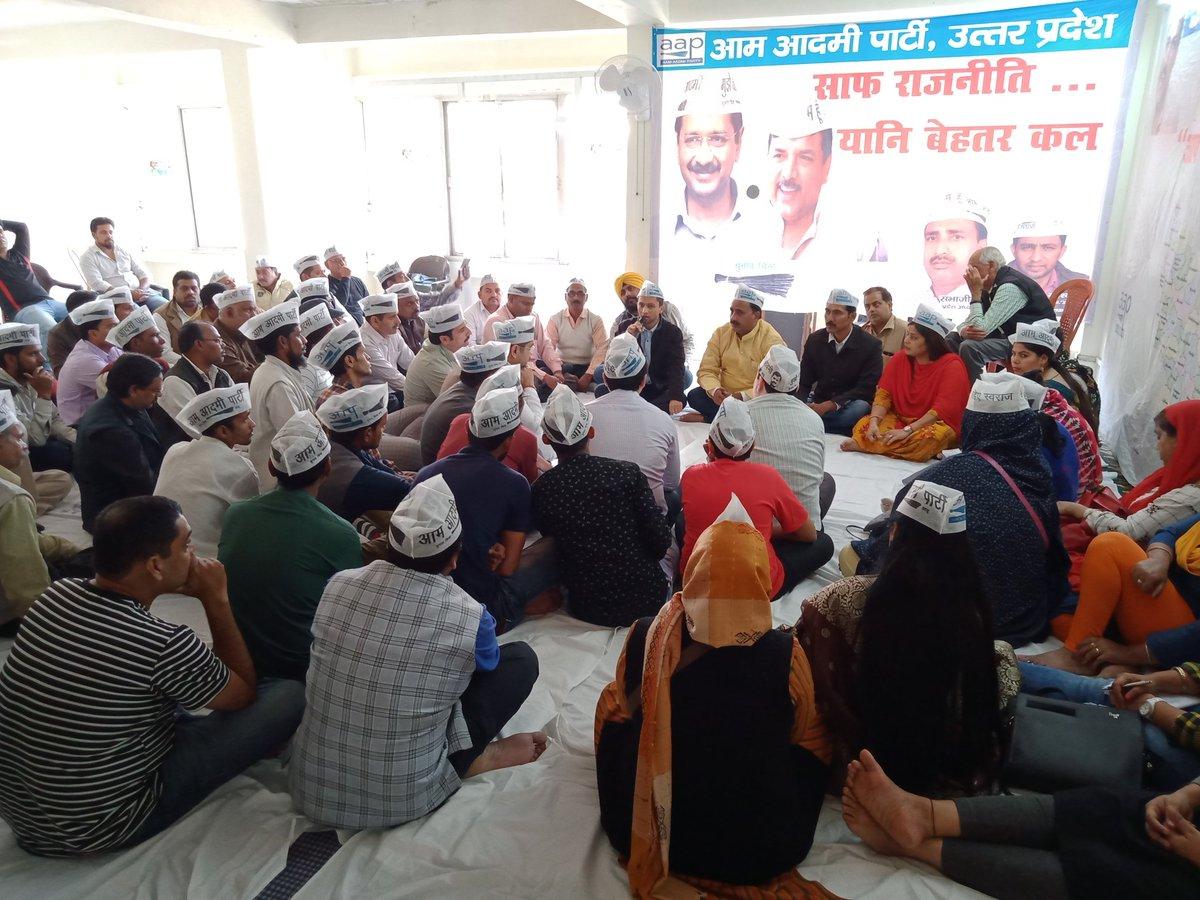 #लखनऊ आम आदमी पार्टी कार्यकर्ताओं की बैठक में बड़ी संख्या में साथी  शामिल हुए , संगठन विस्तार को लेकर साथियों ने महत्वपूर्ण सुझाव दिया। @SanjayAzadSln @AAPUttarPradesh