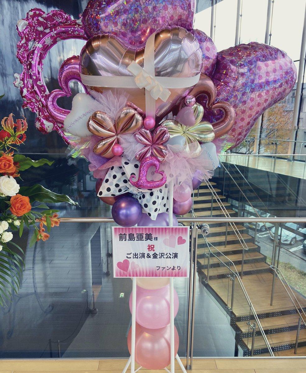 #崩壊シリーズ #派 金沢公演ご来場ありがとうございました✨1度きり、その特別さもありながら、責任感もあるなと思っていて、その時できる最大をもってお届けしたいと強く思っています。各会場にて、お花を頂いております。とても、とても嬉しい。ありがとうございます✨次は名古屋だ!
