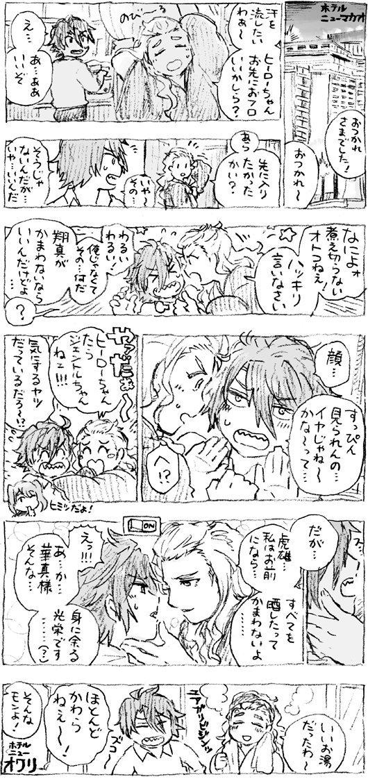 翔真さんと英雄🌼ベスゲCDの話 みんな考えるシリ~ズ