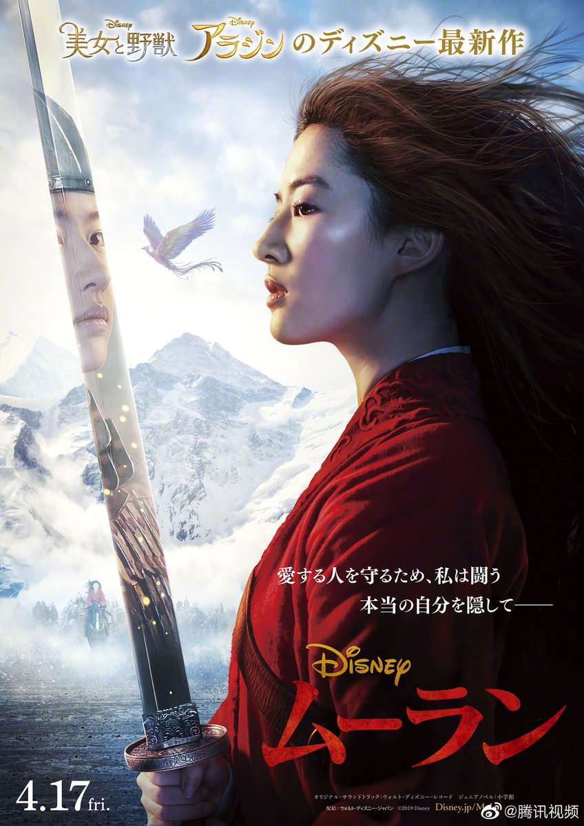 REGARDER]] Mulan 2020 Streaming VF~FR: Home: arananan