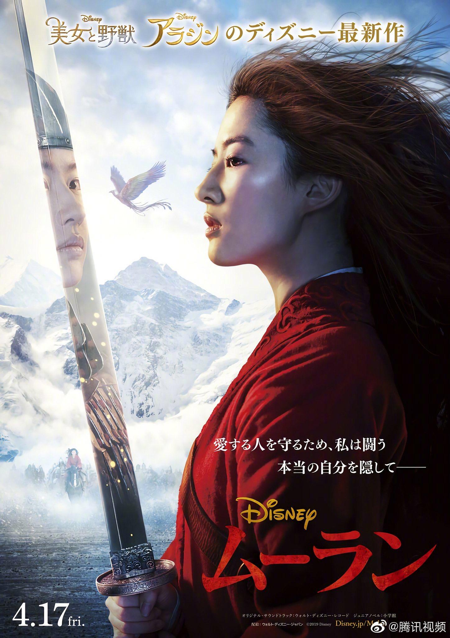 Mulan [Disney - 2020] - Page 12 EJ1DPxsUwAAH2qv?format=jpg&name=large