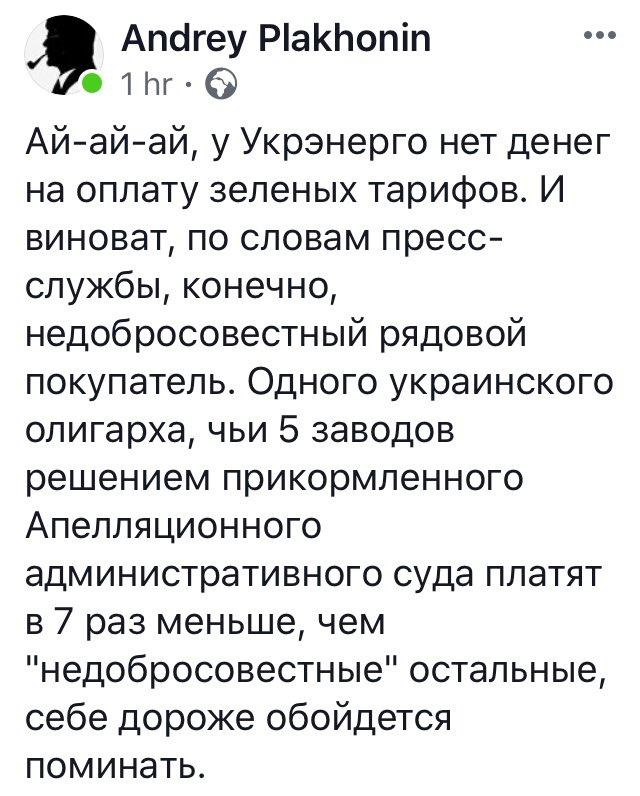 """""""Укрэнерго"""" заявило о нехватке средств для выплат по """"зеленым тарифам"""" - Цензор.НЕТ 1736"""