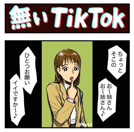どうですか?【4コマ漫画】無いティックトッック | オモコロ