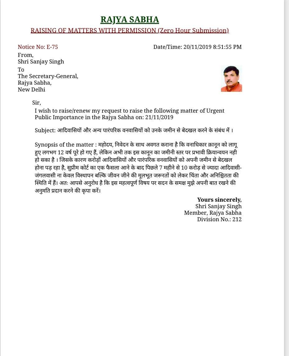 राज्यसभा सांसद @SanjayAzadSln जी द्वारा 21 नवंबर 2019 को राज्यसभा के शून्यकाल में उठाया जाएगा आदिवासियों और अन्य पारंपरिक वनवासियों को उनके जमीन  से बेदखल करने का मुद्दा ।