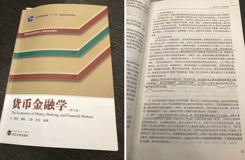 China blockchain libro Satoshi Nakamoto