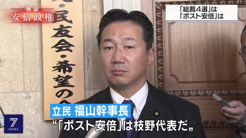 【次の首相は誰?】立憲・福山哲郎「ポスト安倍は枝野代表だ。桜とともに安倍内閣には散っていただきたい」