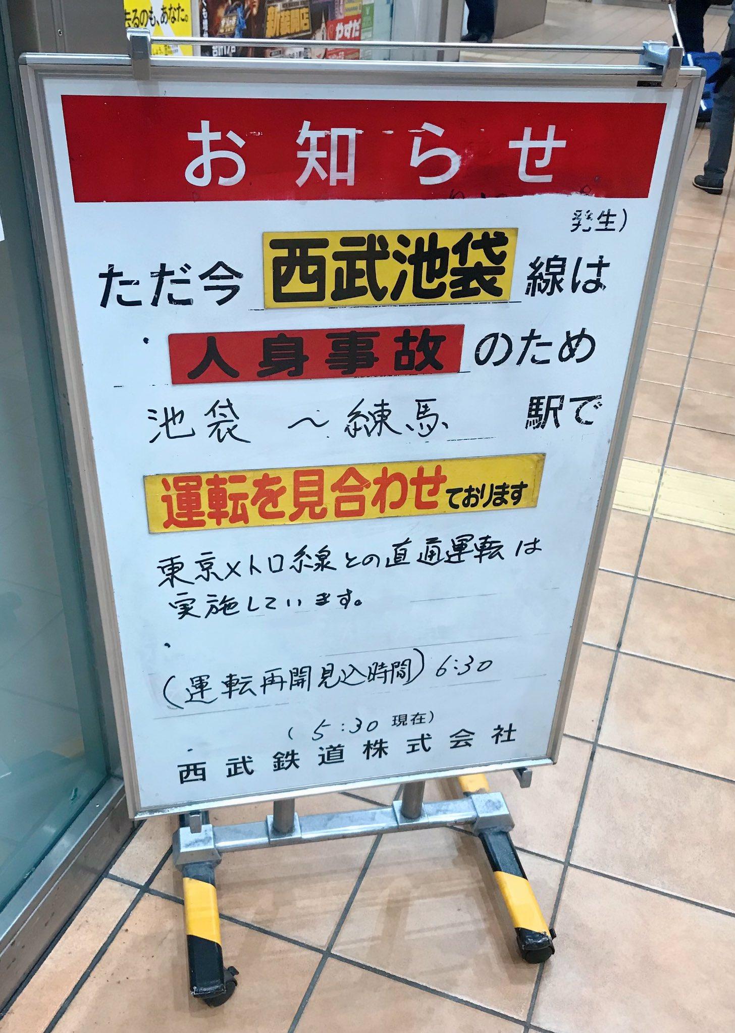 西武池袋線の池袋駅~椎名町駅間の人身事故の掲示板の画像