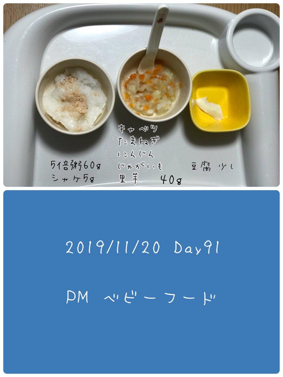 離乳食 量 ヶ月 8