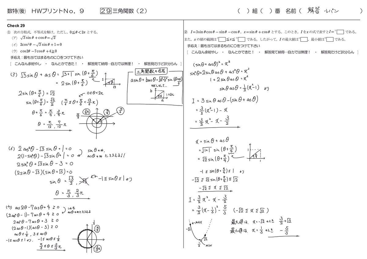 関数 の 合成 三角