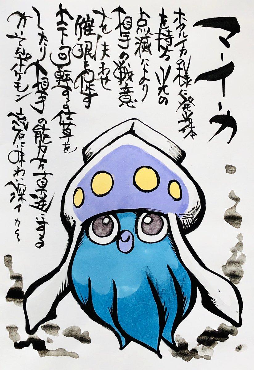 Aki Shimamoto@筆文字ポケモン絵師からステージあげます! on Twitter ...