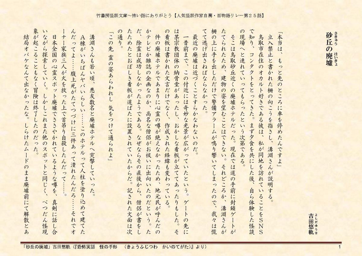 怪談 竹 書房 歷年日本恐怖片之最 貞子成最可怕的怨靈