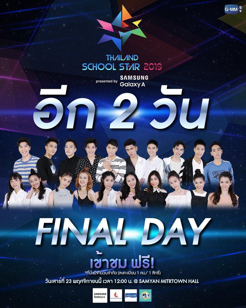 อีกแค่ 2 วันเท่านั้น! รู้กันว่าใครจะเป็นผู้ชนะ Thailand School Star 2019 persented by SAMSUNG Galaxy A มาให้กำลังใจน้องๆ ทั้ง 20 คนกันน้า วันที่23พ.ย.นี้ ที่ SAMYAN MITRTOWN HALL เข้าชมฟรี บัตรมีจำนวนจำกัด เริ่มแจกบัตร 12:00 น. | งานเริ่ม 16:00 น. #ThailandSchoolStar2019 #GMMTV