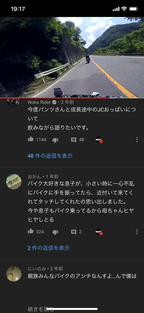 wokaライダーは正統派みたいな印象が付いてますがここで2年前のヲカさんのコメントを見てみましょう