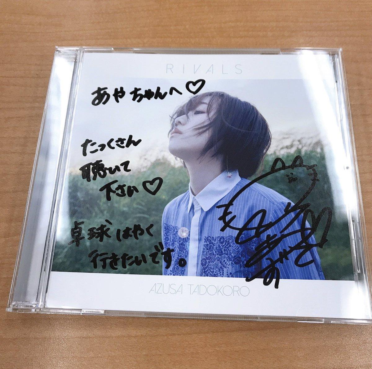 27日発売の田所あずさちゃんの10thシングル「RIVALS」、一足早くいただいちゃいました!神田川JET GIRLSのED✨澄んだ空みたいな、あずさの歌声ほんとに好き😭💕カップリングも最高!