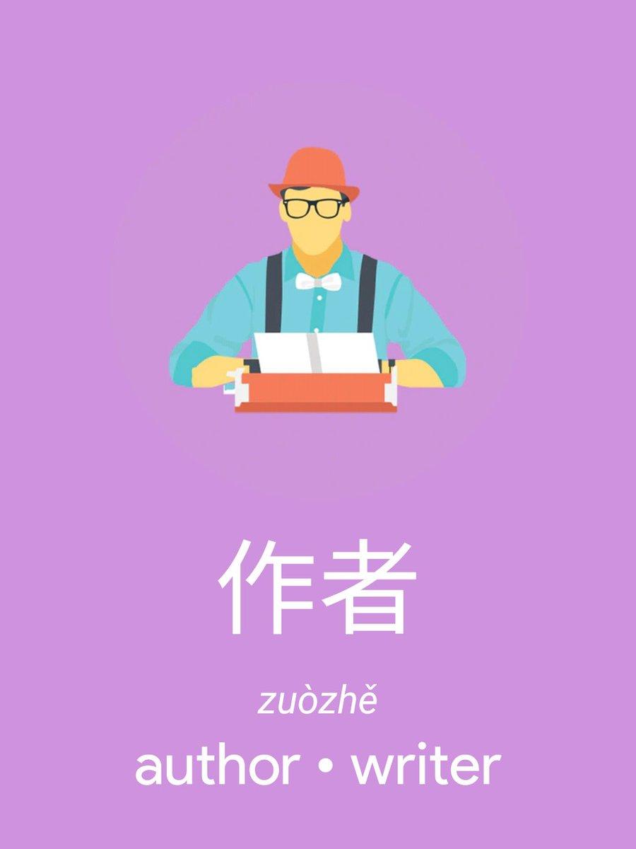作者 (zuòzhě)author • writer #Chinesimple #HSK #HSK4
