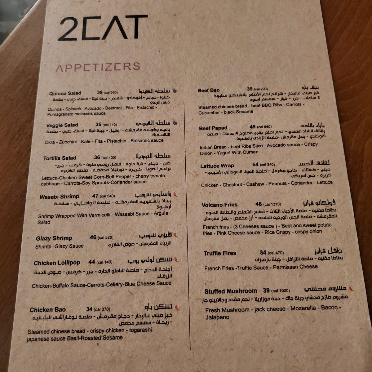 منيو مطعم تو ايت 2 Eat بالرياض