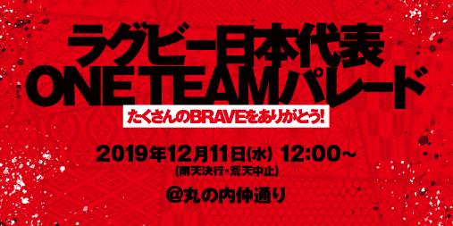 【日本代表】 12月11日12時~、東京・丸の内仲通りにてファンの皆様に感謝の気持ちを込めたパレードを実施します。  同日、ベスト8進出の記念Tシャツも全国のカンタベリーショップ他で発売します。是非お買い求めください。 詳しくは→https://www.rugby-japan.jp/braveblossoms/topics/13… #世界一楽しもう #BRAVEを届けよう