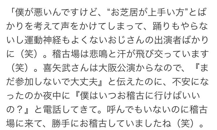 Yahooニュースで早乙女太一さんのインタビューあったので読んでたら、喜矢武さん可愛すぎる😭あと呼ばれたって事は喜矢武さんのお芝居も認めて貰えたのかなと、何か嬉しい (謎の母目線)