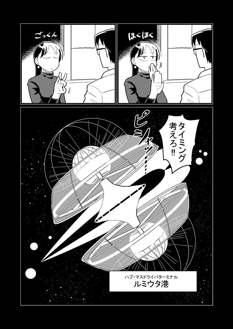 RT @hekosuke: 「宙に参る」の8話が更新されました。夫である宇一の生前の話です。ソラの私艇で今回は母方の実家へ向かいます。 https://t.co/0M3BTrWbfY https://t.co/CmTcwlc7Ut