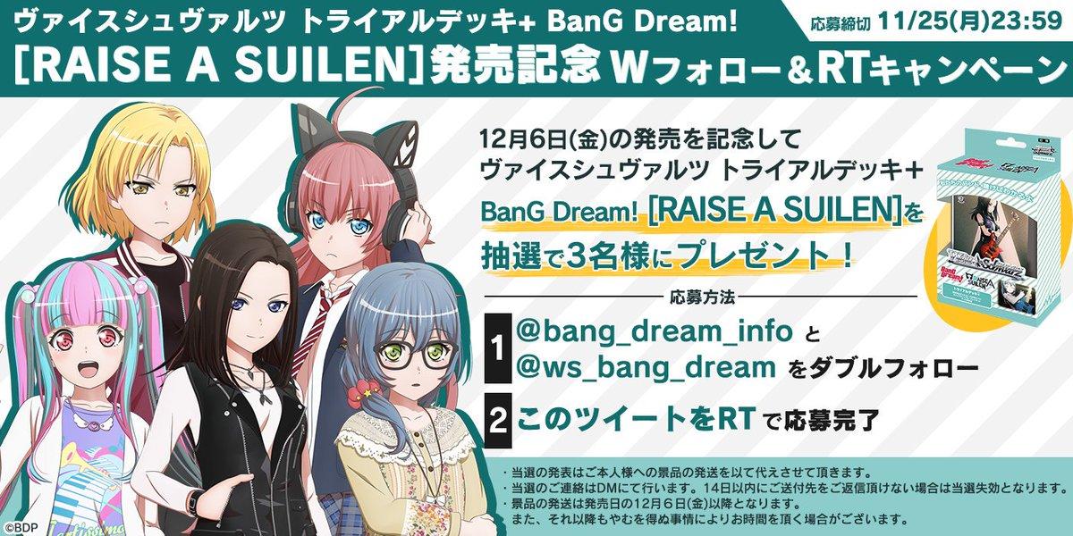 バンドリ! BanG Dream! 公式さんの投稿画像