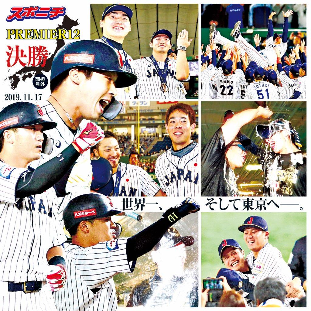 【#プレミア12決勝】 遅くなりましたが、侍ジャパンの世界一を祝して画像をお届けします。本塁打は4本でしたが、四球は今大会断トツの42。出塁率もトップ。つないで勝つ。それが稲葉監督が貫いた野球でした。#侍ジャパン