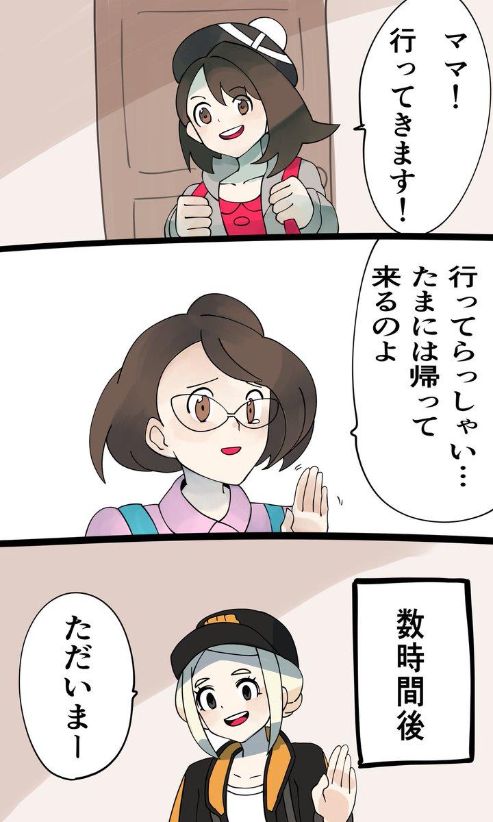 キャラ メイク ポケモン 剣 盾