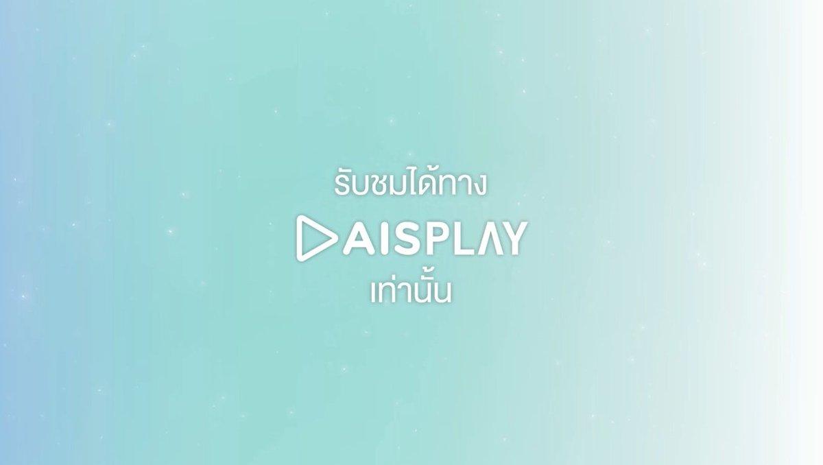 ไม้เป็นอันทำไรแล้ว ใจจอจ่ออยู่ในนี้แล้ว  #Aisplay #2wishtheserie  #2wisheverlastingloveinbangkok