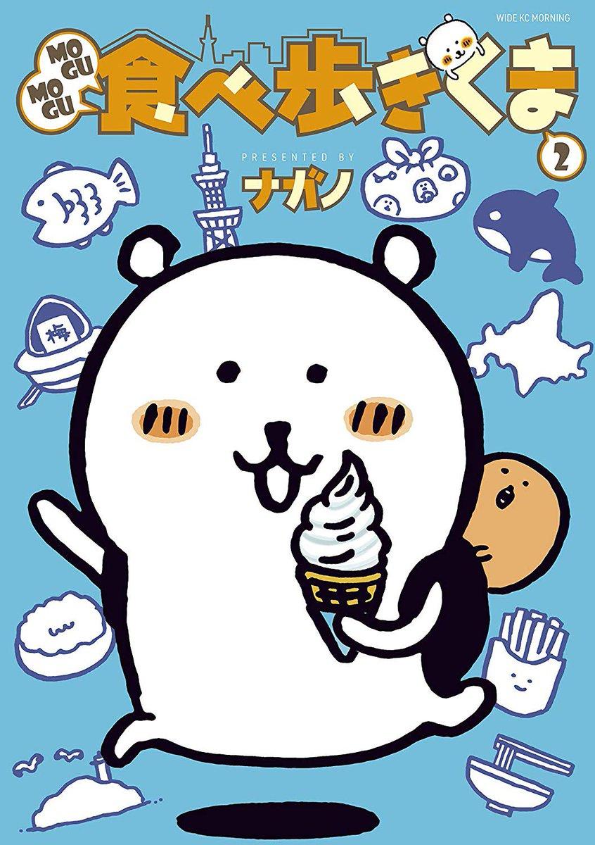 MOGUMOGU食べ歩きくま2巻明日発売です!🏃♂️連載しながらこの日を待ち望んでいました😭読んでもらえたら嬉しいです🙋♂️