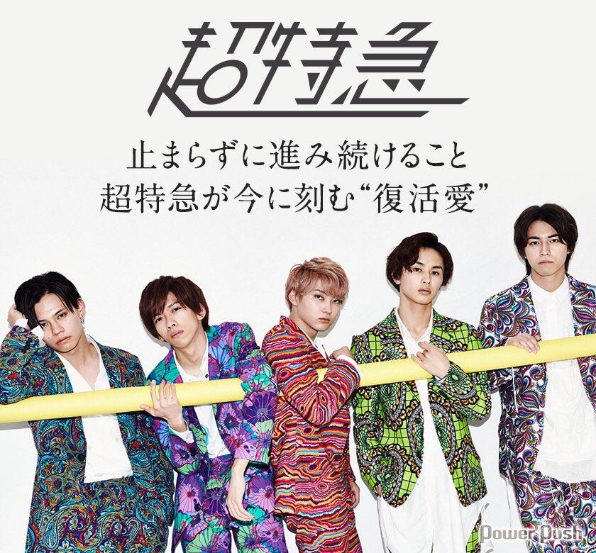 #超特急 17th Single 【#RevivalLove】11/20発売!メディア掲載・インタビュー記事まとめ音楽ナタリーCanCamOKMusicザテレビジョンbillboard JAPAN随時追記↓