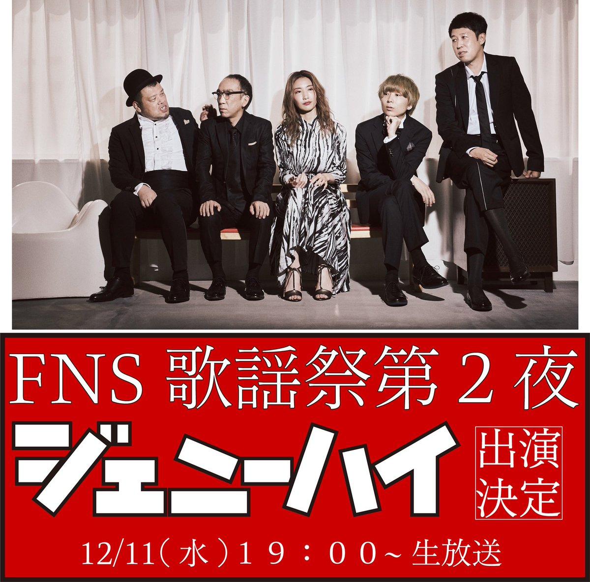 【FNS歌謡祭出演決定!!】フジテレビ系列「FNS歌謡祭」第2夜・12月11日(水)19:00~ 4時間半の生放送 にジェニーハイが出演することが決まりました!お楽しみに!!公式HP: