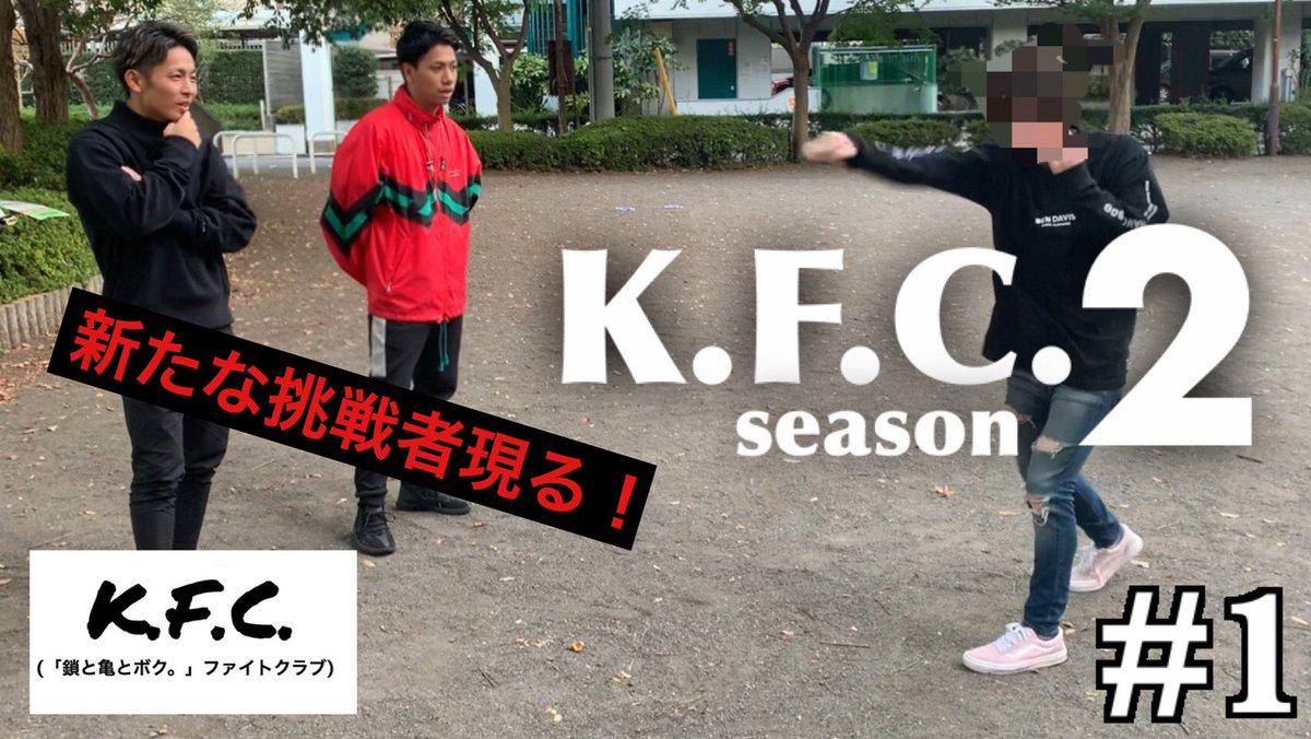 本日の動画公開しました! 「鎖と亀とボク。」ファイトクラブ K-1アマチュア選手育成企画!  season2 #1  チャレンジャー発表!  チャンネル登録よろしくお願いします✨