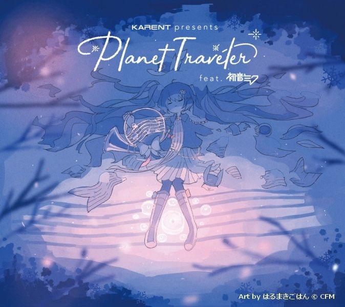 雪ミク2020 オフィシャルアルバム『Planet Traveler feat. 初音ミク』のジャケットイラストをはるまきごはんが担当しました!今年のアルバムテーマは『雪と郷愁』、僕の書いた雪ミクテーマソング他沢山の書き下ろし曲が収録されてます よろしくお願いします