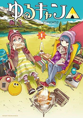 test ツイッターメディア - ゆるキャン△ 1巻 Kindle版購入はhttps://t.co/c9IJ96Zxm3富士山が見える湖畔でキャンプをする女の子リン。自転車に乗り富士山を見にきた女の子、なでしこ。二人でカップラーメンを食べて見た景色は…。 https://t.co/wDe4iqH3WV