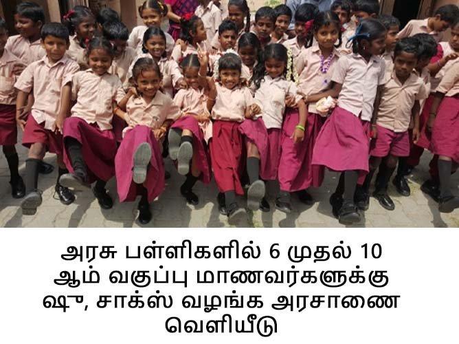 அரசு பள்ளிகளில் 6 முதல் 10 ஆம் வகுப்பு மாணவர்களுக்கு ஷு, சாக்ஸ் வழங்க அரசாணை வெளியீடு#TNgovt #Govtschool #Tamilnadu #shoes #Socks