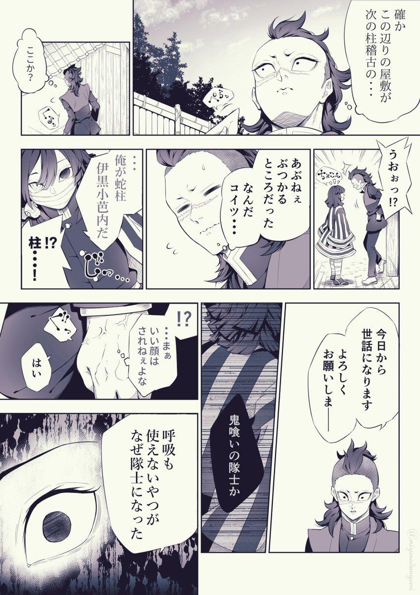 伊黒と不死川 (1/2)【本誌181話】