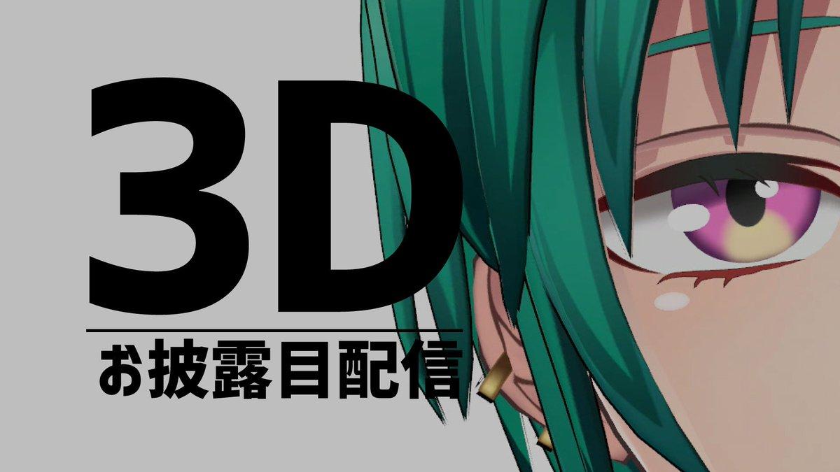 【LIVE】こんにちは、りゅーしぇんです【#緑仙3D】明日の21:00から、よろしくね。絶対見てほしい🐾