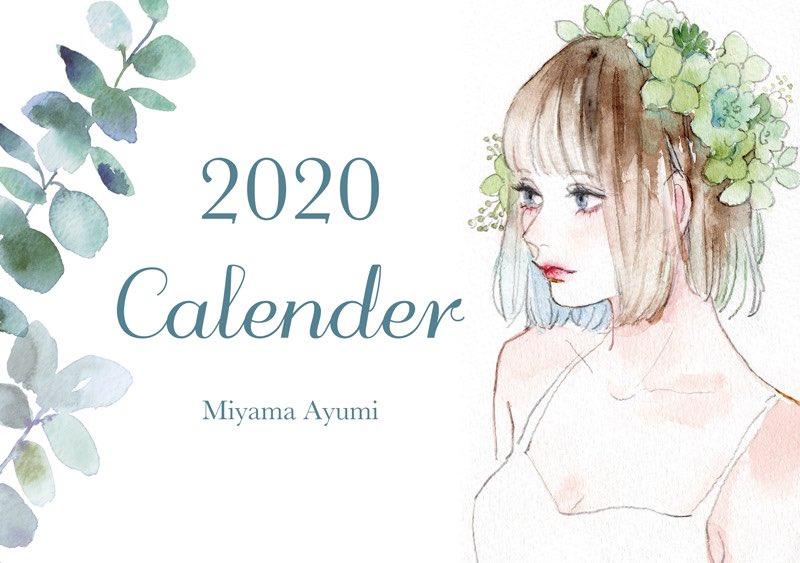 2020年カレンダーできました。卓上タイプです。今週末のCOMITIAにサンプル持っていきます。