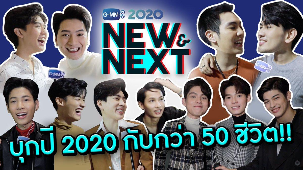 พาทัวร์ พาบุก พาเล่าเม้าท์กระจาย หลังเวที GMMTV2020 NEW & NEXT จะสนุกและวุ่นวายขนาดไหน ดูได้แล้วที่ YouTube : youtu.be/BK6rTWJuchQ #GMMTV2020 #GMMTV