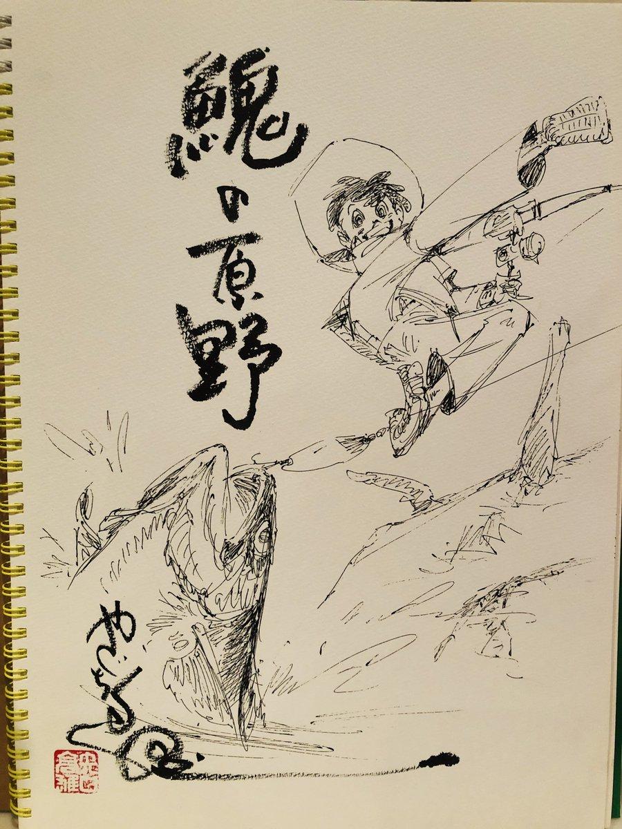 イトウの原野(三平三平)#釣りキチ三平 #矢口高雄