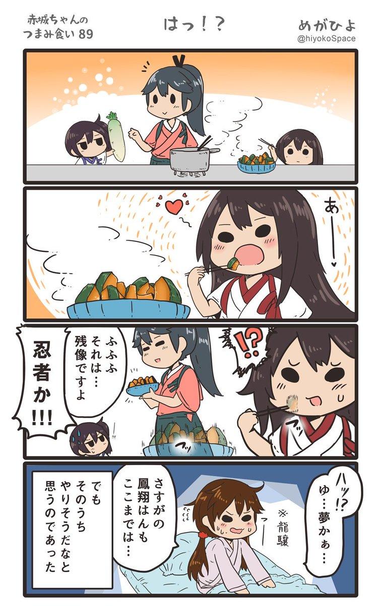 「赤城ちゃんのつまみ食い 89」 〜はっ!?〜