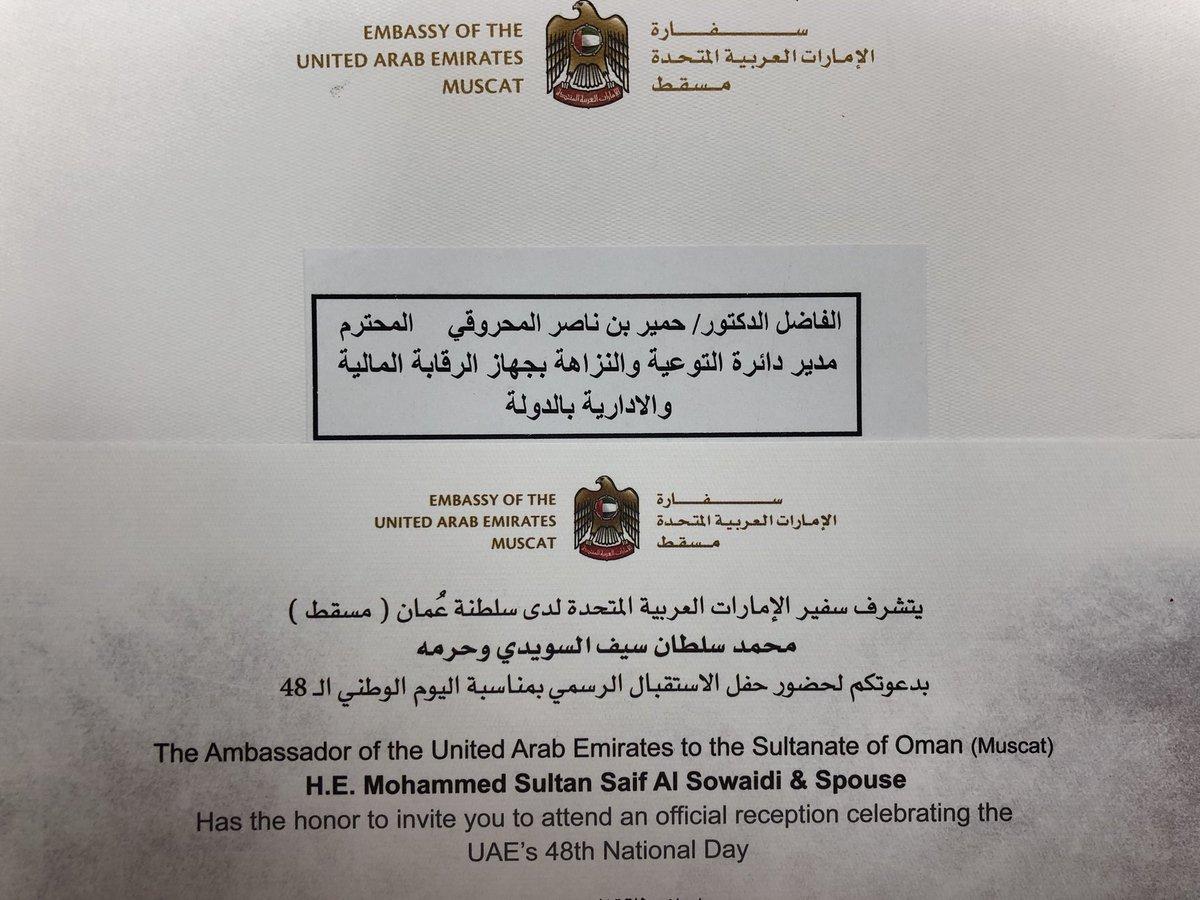 أطيب الأمنيات للأشقاء بدولة #الامارات  بمناسبة اليوم الوطني ال 48 مع تقديري للسفارة في السلطنة @uaeembassymct على الدعوة الكريمة.#عُمان والإمارات طريق ممتد من العلاقات الأخوية