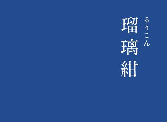 瑠璃紺(るりこん)|にっぽんのいろ紫みのある、深い青。仏の髪など、経典にも見られる伝統色です。一目で好きになりました…(*^-^)▼にっぽんのいろのインスタ