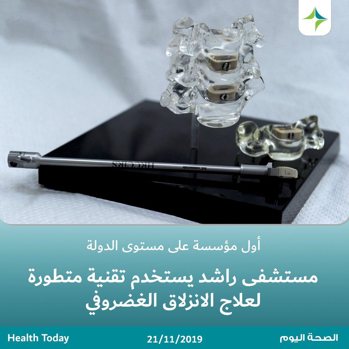 #مستشفى_راشد يبدأ بإستخدام تقنية متطورة لعلاج وإزالة آلام الغضروف العنقي بخطوة جراحية واحدة لتكون #صحة_دبي أول مؤسسة صحية على مستوى #الإمارات تستخدم هذه التقنية التي حققت نجاحا كبيرا في علاج عشرات الحالات المرضية في المستشفى دون أية مضاعفات سلبية. #DHAupdates