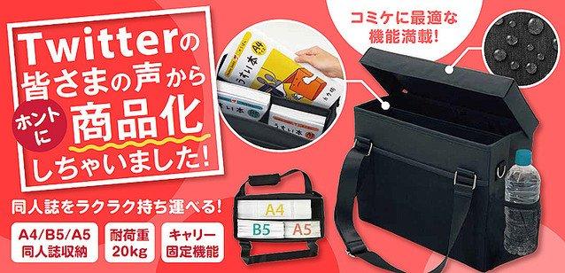 5000RT:【声を反映】コクヨ、「コミケ用ミーティングバッグ」を一般発売!以前、100個限定で販売したが3分で完売。内部はA5~A4サイズが仕切れるようになっており、着脱も可能という。