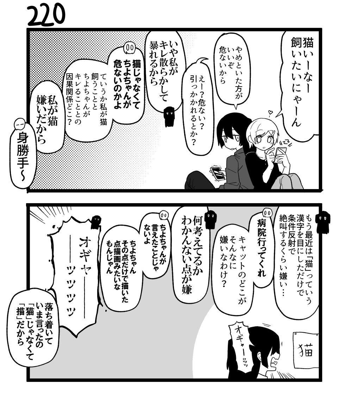 創作2コマ漫画 その220