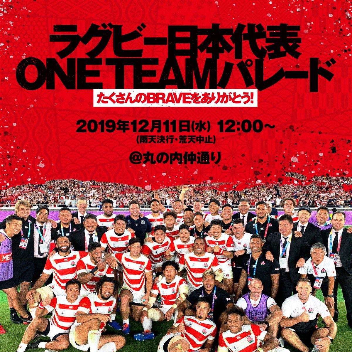 #RWC2019 で日本中に大旋風を起こしたラグビー日本代表が12月11日(水)、丸の内仲通りでONE TEAMパレードを行う事が発表されました!  2020年1月12日に開幕する #ジャパンラグビートップリーグ に向けて各チームに戻った日本代表選手が再集結します。