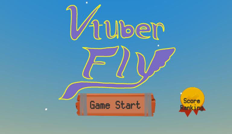 【拡散希望】Vtuberさんがいっぱい出てくる自作ゲーム「VtuberFly」リリースしました!(*'ω')=3推しをどんどん遠くまで羽ばたかせてオンラインランキングにキミの名前を刻もう!↓のURLから遊んでくださいませ☆彡#Vtuber#VtuberFly